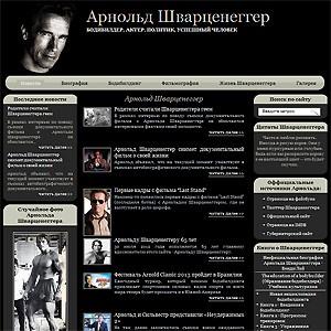 BigArnold.ru - все о Арнольде Шварценеггере