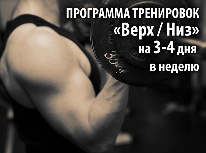 Программа тренировок «Верх-Низ»
