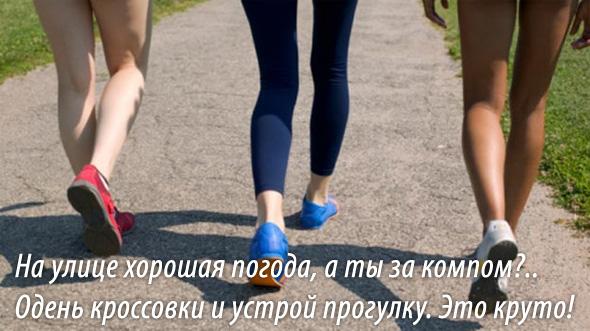 Оздоровительная ходьба - скучно и неэффективно?