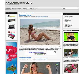Русский BodyRock TV