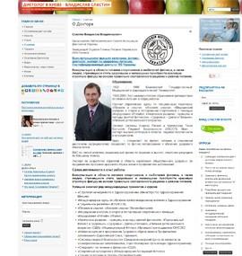 Диетолог Владислав Сластин