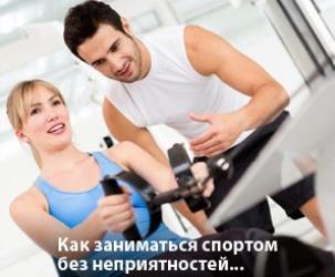 Фастум Гель -  проверенное средство в аптечке спортсмена