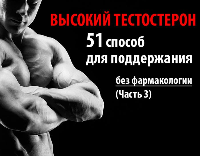 51 способ как поднять тестостерон (Часть 3)